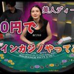 2000円でオンラインカジノやってみた!!!