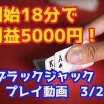 【開始18分で5000円稼ぐ】オンラインカジノ、ブラックジャック実践動画R2.3/25