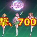 【18禁】Moon Princess ムーンプリンセス エロじゃないよオンラインカジノだよ!