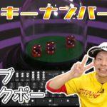 【オンラインカジノ】吉数は2!サイコロの目を狙い打ち【ライブ ターコイズシックボー】<vol.229>