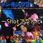 【カジノゲーム】(ゴールデンホイヤー) オーシャンキング2ラッキーShotケツ浮きました!【スマホゲーム】【長者への道】 (Golden Ho Yeah)