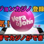 【ベラジョンカジノ】日本人に一番人気オンラインカジノ登録3分!