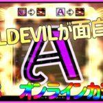 #8 Lil DEVELが面白すぎたw【オンラインカジノ】【それでも俺は課金したい】