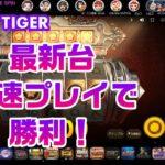 【GOLDEN CRYPTEX】新台のRED TIGERを紹介する為に打ってみたら、すぐ出たので即逃げ!オンラインカジノ【カジ旅】