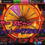 【カジノゲーム】(ゴールデンホイヤー) ファイヤースピーン!ルーレットの行方はいかに!【スマホゲーム】【長者への道】 (Golden Ho Yeah)