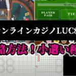 【LUC888】バカラの勝ち方!オンラインカジノ攻略法。こずかい稼ぎ、副業に最適、在宅ワーク