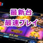 【STICKY JOKER】PLAY'nGO やめ時間違え+1500円!オンラインカジノ【カジ旅】