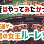 【オンラインカジノ】一度はやってみたかった! 賭場の女王ルーレットに初心者ギャンブラーが挑戦!!