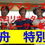 「ボートレース」ブラマヨ吉田パチスロリポーターういちボートレーサー坂口周の男舟特別編