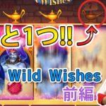 【オンラインカジノ】願いが叶う魔法のランプが勝利をもたらす!【ワイルドウィッシーズ】<vol.230>