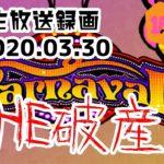 破産までの道のり03/30生放送録画【オンラインカジノ生放送】【kaekae Dream Girls rio】