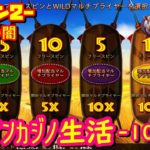 10日目 オンラインカジノ生活シーズン2【ベラジョンカジノ】