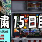 【回胴飄流記#104】ギャンブルコンボをオーディエンスで攻略!?【パチスロ生放送】