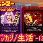 12日目 オンラインカジノ生活シーズン2【カジノエックス】