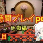 【13日目】軍資金を全賭けするもや氏【ベラジョンカジノ】10時間プレイpret3