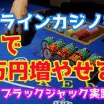 【オンラインカジノなら1日で5万円増やせます】ブラックジャックのリアルbet動画:4月27日