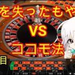 【16日目】軍資金を全賭けするもや氏【ベラジョンカジノ】運を取り戻せ!!