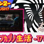 17日目 オンラインカジノ生活シーズン2【ワンダーカジノ】