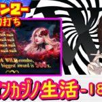 18日目 オンラインカジノ生活シーズン2【ワンダーカジノ】