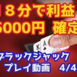 【18分で5000円の利確】オンラインカジノ 、ブラックジャック実践動画4月4日