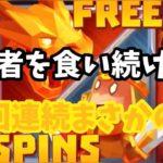 【オンラインカジノ】勇者を食べてお金を稼げ‼︎スネークアリーナ【188bet】