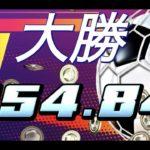 #1 KNOCKOUT FOOTBALL RUSH 【オンラインカジノ 練習】