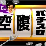 【空腹パチスロ】第2回 木村魚拓