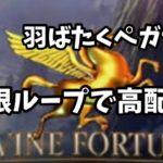 【オンラインカジノ】#2 羽ばたくペガサス! ディバインフォーチューン 【188bet】