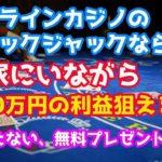 【月20万円狙える】オンラインカジノ、ブラックジャックリアルbet動画4月19日【無料プレゼント付き】