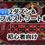 ルーレット2ダズン1ダブルストリート戦略【カジノゲーム攻略ナビ】