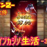 3日目 オンラインカジノ生活シーズン2【ベラジョンカジノ】