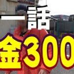 """【借金300万】パチスロ""""ギャンカス""""バラエティー番組はじめました#1"""