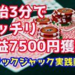 【開始3分で7500円がっちり稼げる】オンラインカジノ、ブラックジャックのリアルbet動画②4月27日