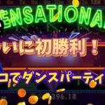【オンラインカジノ】#4 初勝利‼︎ディスコでノリノリ⁉︎ダンスパーティー【188bet】
