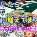 【4日で3万増えました】オンラインカジノ、ブラックジャックリアルbet動画:4月23日
