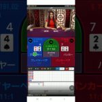 【継続中】オンラインカジノは必勝法で勝てるのか!5日目