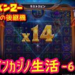 6日目 オンラインカジノ生活シーズン2【ベラジョンカジノ】