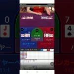 【オンラインカジノ】必勝法発見への道のりはまだまだ遠い6日目