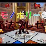 #66【オンラインカジノ モノポリー】モノポリー攻略?!無料配布❣
