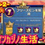 7日目 オンラインカジノ生活シーズン2【ベラジョンカジノ】