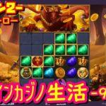 9日目 オンラインカジノ生活シーズン2【ワンダーカジノ】