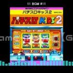 (GB)パチスロキッズ2/Pachi Slot Kids 2-Soundtrack