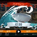 追加フリーゲーム獲得で、大勝利目指せ!!『Moby Dick』/オンラインカジノ・スロット動画