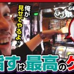 NEW GENERATION 第149話 (3/4)【パチスロ ラブ嬢2】《リノ》《兎味ペロリナ》[ジャンバリ.TV][パチスロ][スロット]