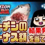 【結果発表】「RAZOR SHARK(レイザーシャーク)」でマーチンの【ボーナス額当て】@チェリーカジノ