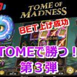 【TOME OF MADNESS】PLAY'n GO  血迷って$2.5→$5に上げての勝利! やっぱりTOMEはよく勝てる!! オンラインカジノ【カジ旅】