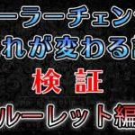 【ジパングカジノ研究所 Vol.85】ディーラーチェンジで流れが変わる説検証(ライブルーレット)
