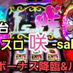 【新台】パチスロ咲-saki-  打ってみたら親番ボーナス降臨で強烈ループ!?