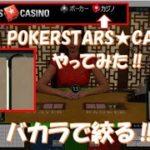 ポーカースターズのカジノ(バカラ)やってみた
