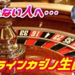 りゅーきの寝る前のオンラインカジノ生放送【カジノエックス】